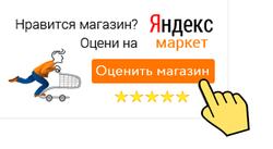 Оцените наш магазин на Яндекс.Маркете.